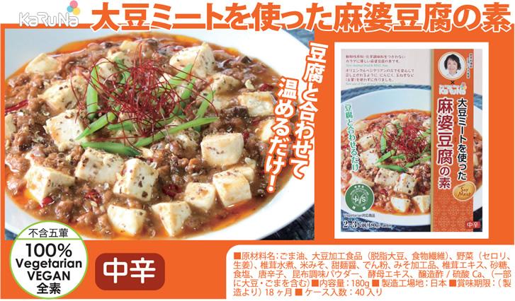 大豆ミートを使った麻婆豆腐の素